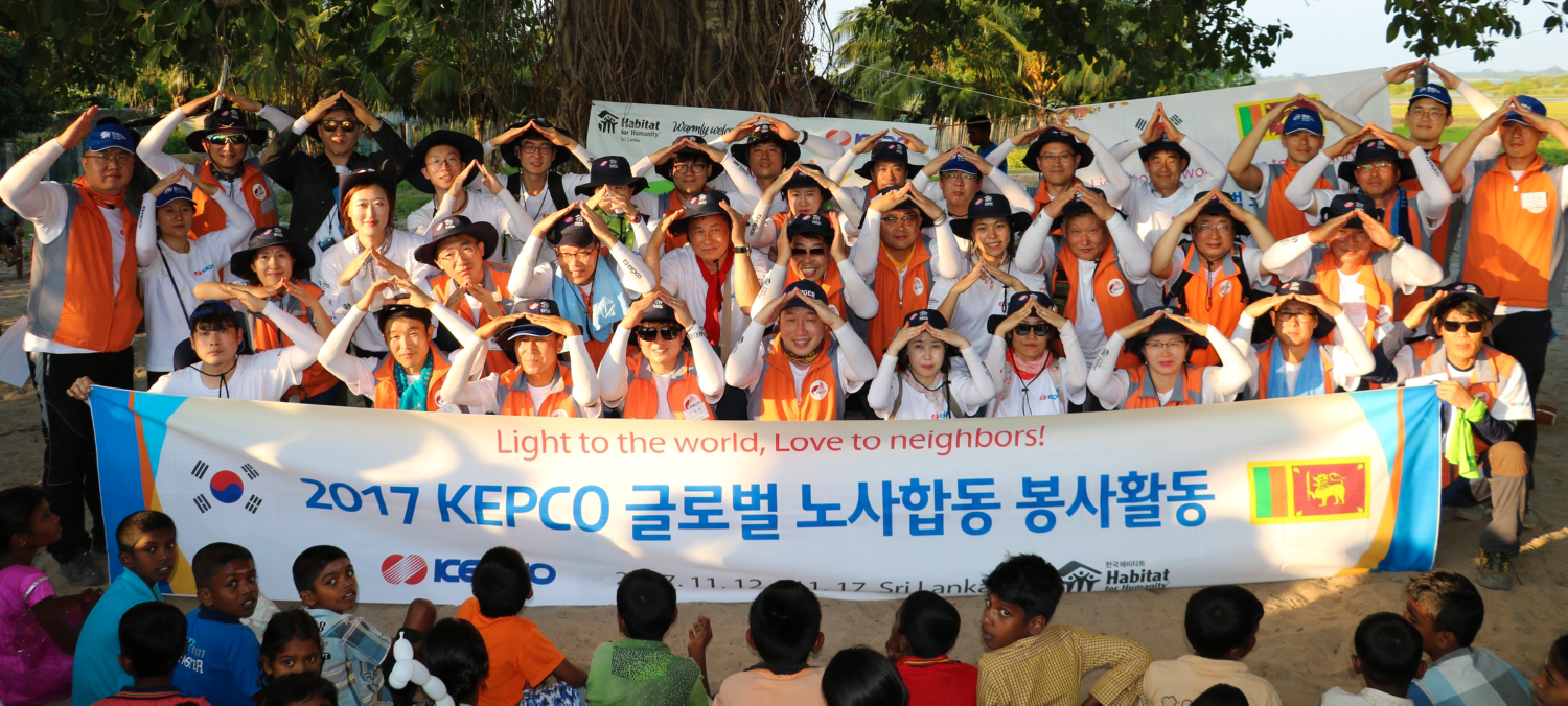 KEPCO Volunteer Tean